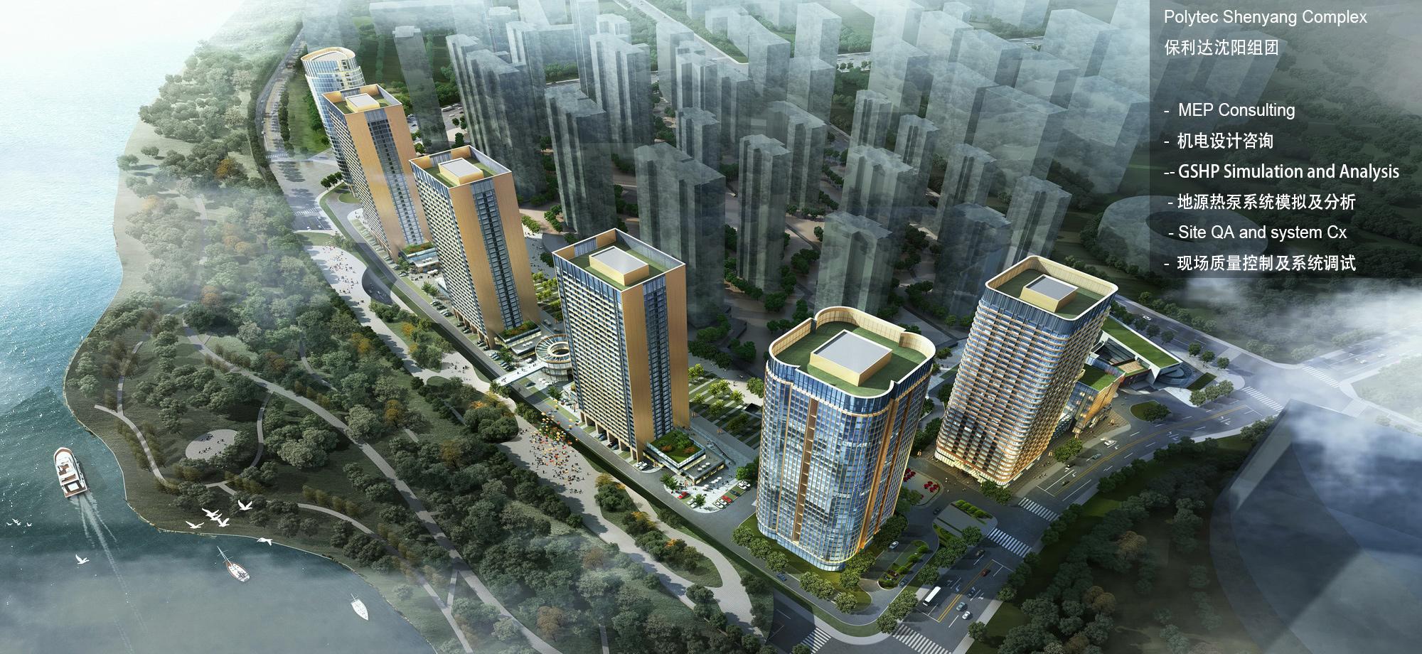 energydesign Shanghai